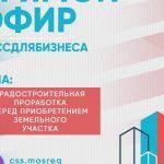 О градостроительной проработке застройщикам Раменского расскажут специалисты ЦСС в прямом эфире