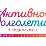 Как стать участником проекта «Активное долголетие» жителям Раменского городского округа и городского округа Бронницы