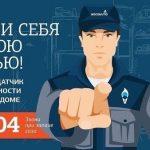 Мособлгаз рекомендует жителям Раменского г.о. установить датчики контроля загазованности
